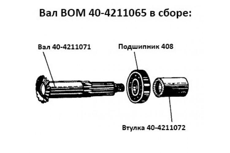 Вал шкива приводного ВОМ МТЗ в сборе - 40-4211065 - фото 1