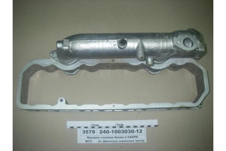 Крышка головки блока МТЗ в сборе - 240-1003030-12 - фото 1