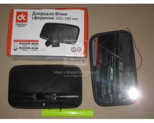 Зеркало боковое ГАЗ 300х180 сферическое с подогревом. <ДК>