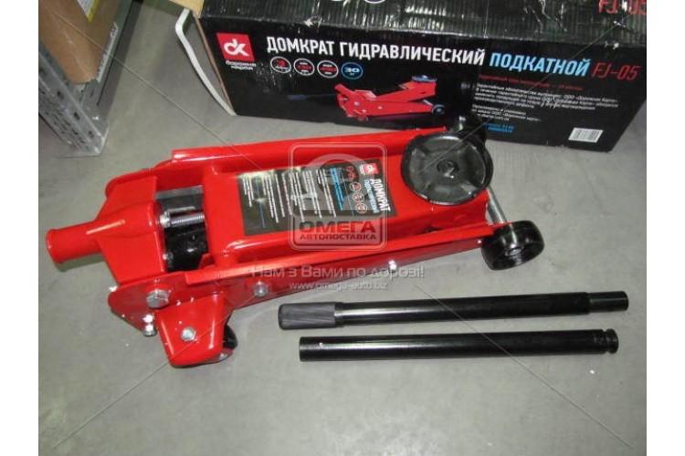 Домкрат подкатной  <ДК> - FJ-01 - фото 1