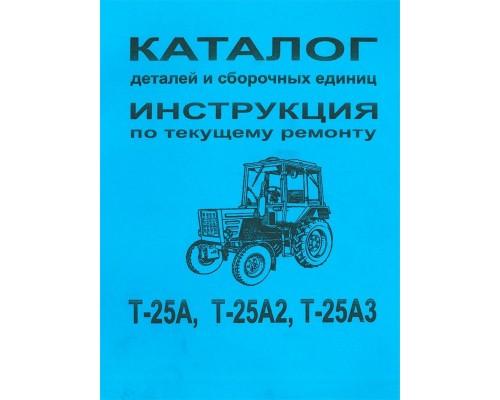 Каталог деталей и сборочных единиц трактора Т-25А, Т-25А2, Т-25А3