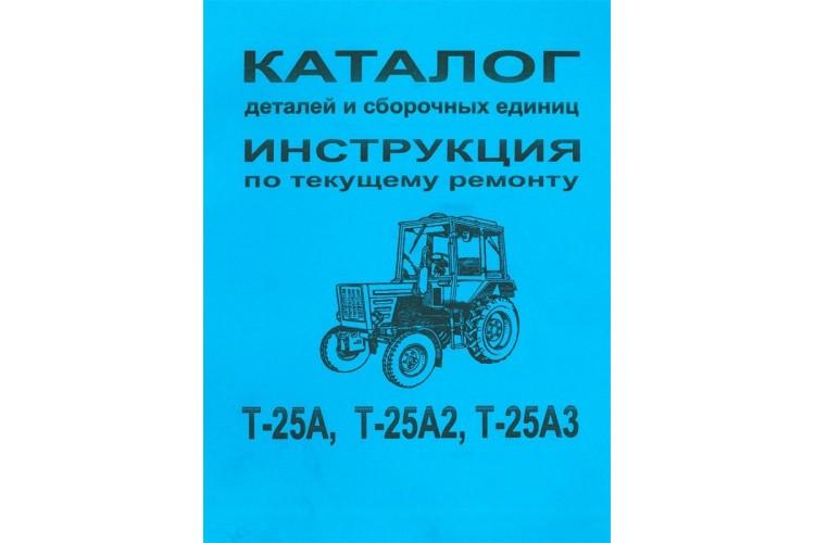 Каталог деталей и сборочных единиц трактора Т-25А, Т-25А2, Т-25А3 - Каталог Т-25 - фото 1