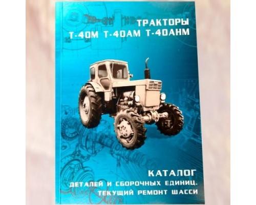 Каталог деталей с сборочных единиц трактора Т-40М, Т-40АМ, Т-40АНМ