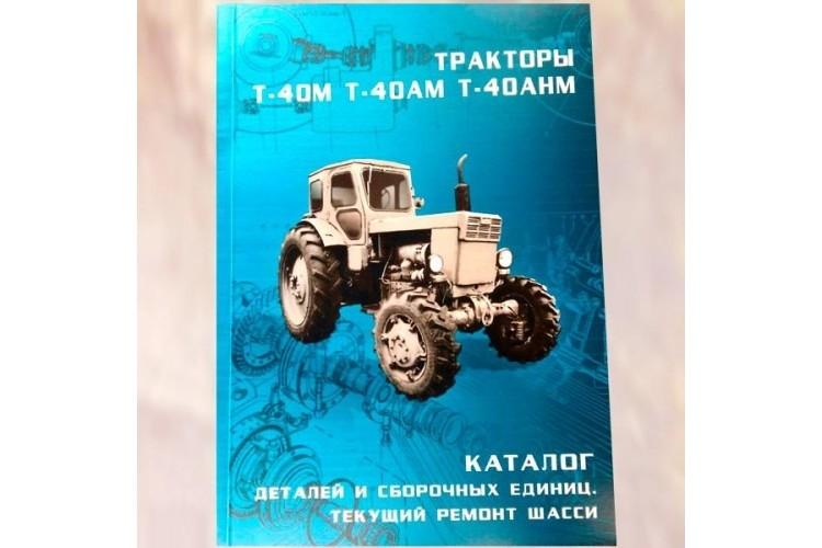 Каталог деталей с сборочных единиц трактора Т-40М, Т-40АМ, Т-40АНМ - Т-40М, Т-40АМ, Т-40АНМ - фото 1