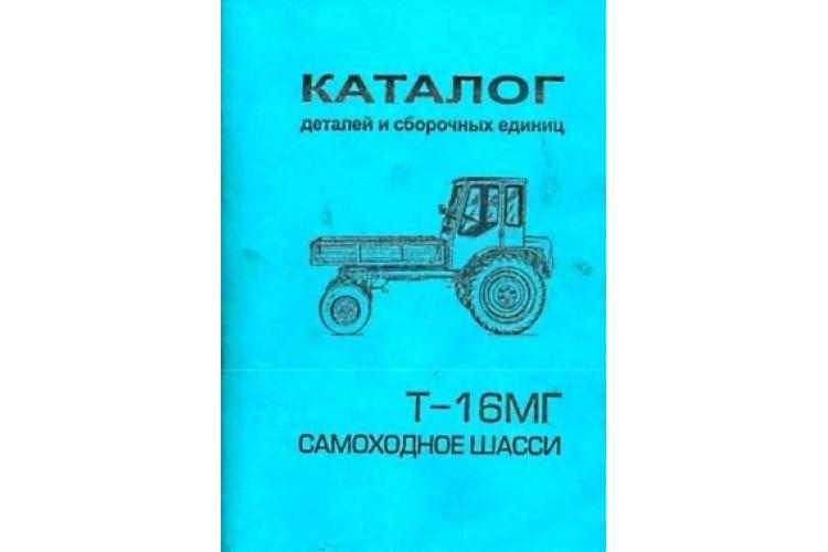 Каталог деталей трактора Т-16МГ - Каталог Т-16 - фото 1